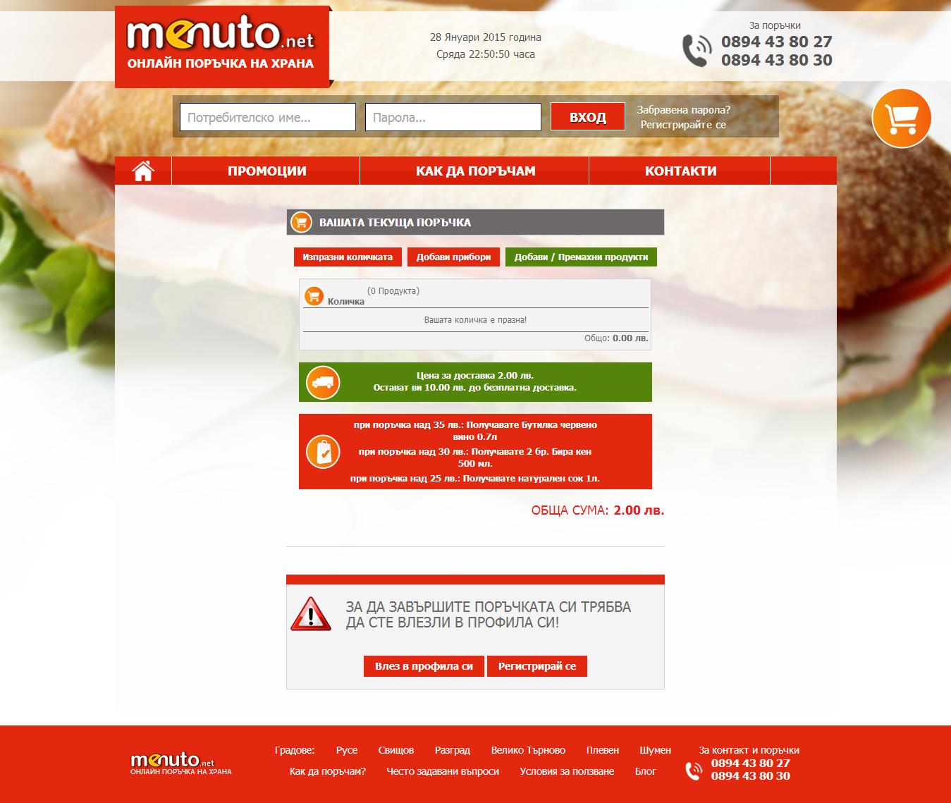 Редизайн на menuto.net